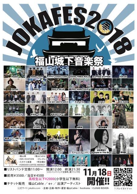 福山城下にて開催されるサーキットイベント「JOKAFES.2018-福山城下音楽祭-」最終ラインナップ&タイムテーブル発表