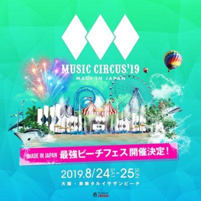 大阪のビーチフェス「MUSIC CIRCUS'19」来夏8月に開催決定