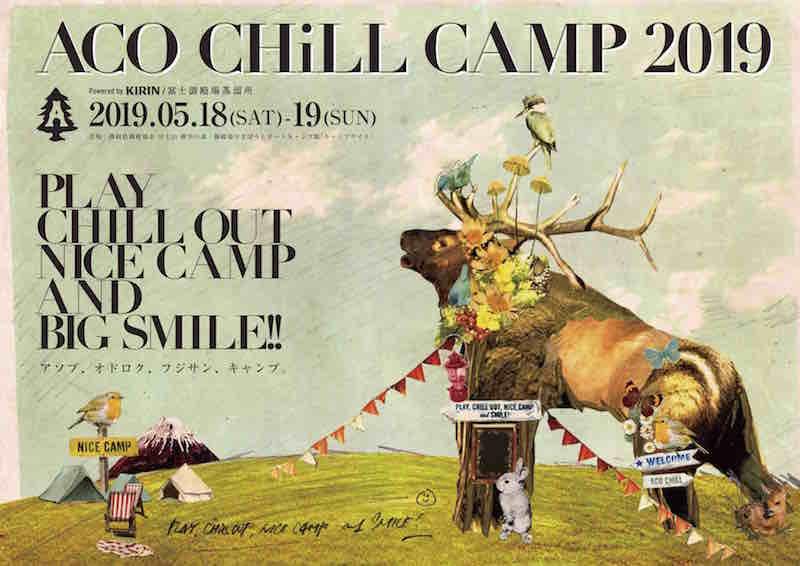 5周年を迎える「ACO CHiLL CAMP 2019 powered by KIRIN」開催決定
