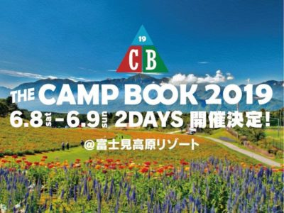 3回目の開催を迎えるキャンプフェス「THE CAMP BOOK 2019」が2019年6月に開催決定