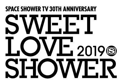 「SWEET LOVE SHOWER 2019」ラブシャ日割り&第5弾発表でROTH BART BARON、あっこゴリラ、SIRUPら19組追加