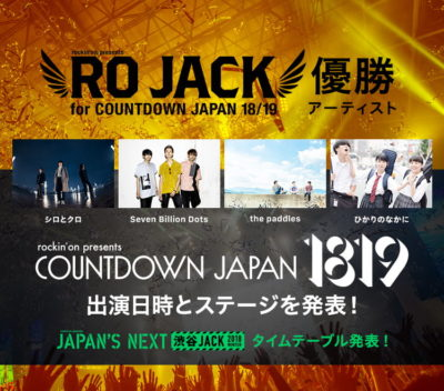 「RO JACK for COUNTDOWN JAPAN 18/19」優勝アーティスト決定