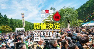 「焼來肉ロックフェス in 南信州・飯田」来夏7月に開催決定