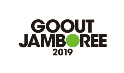 「GOOUT JAMBOREE 2019」最終出演アーティスト発表&野外上映会の上映作品も決定