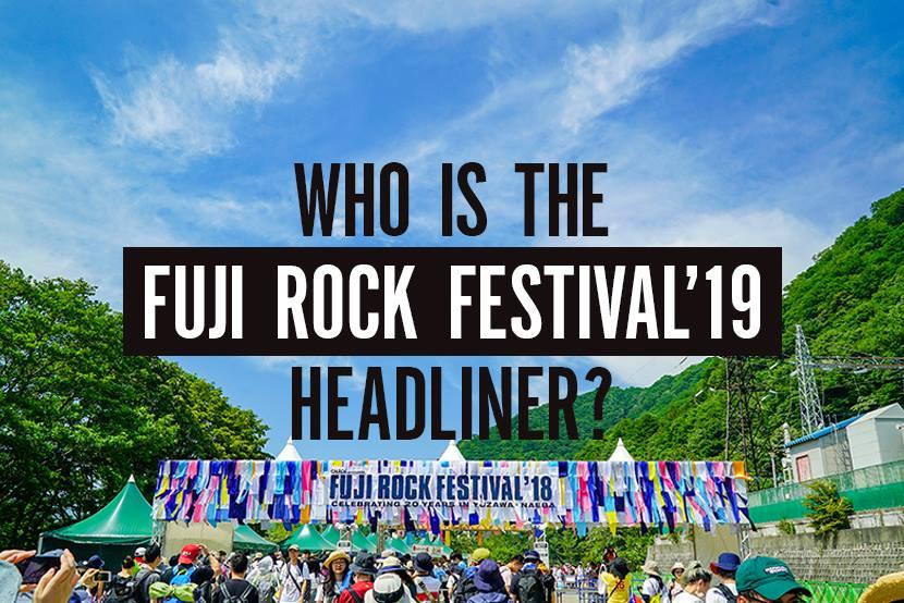 【FUJI ROCK FESTIVAL '19】音楽ライター、大学教授、フェスで見かけるあの人たちが、2019年フジロックのヘッドライナーを勝手に予想!