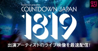 GYAO!にて「COUNTDOWN JAPAN 18/19」のライブ&コメント動画無料配信が今年も決定