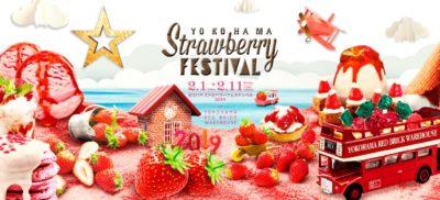 いちごの祭典「Yokohama Strawberry Festival 2019」赤レンガ倉庫で2019年も開催決定