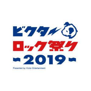 ビクターロック祭り 2019