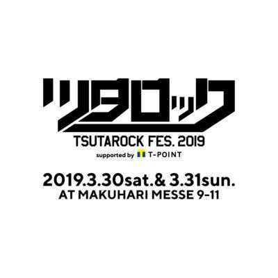 「ツタロックフェス2019」第1弾発表で、ゲスの極み乙女。、KEYTALK、ネバヤンら11組決定
