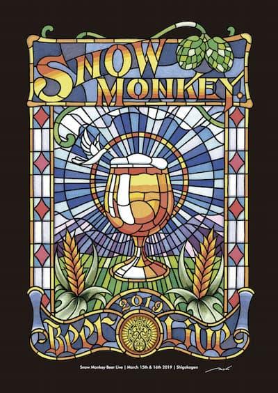 「SNOW MONKEY BEER LIVE 2019」今年も開催!長野志賀高原にクラフトビール100種以上&アーティスト集結