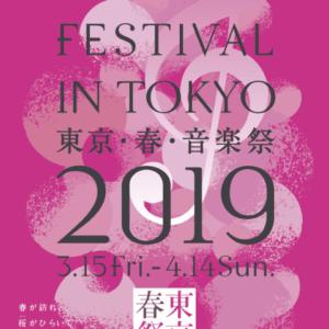 東京・春・音楽祭 2019