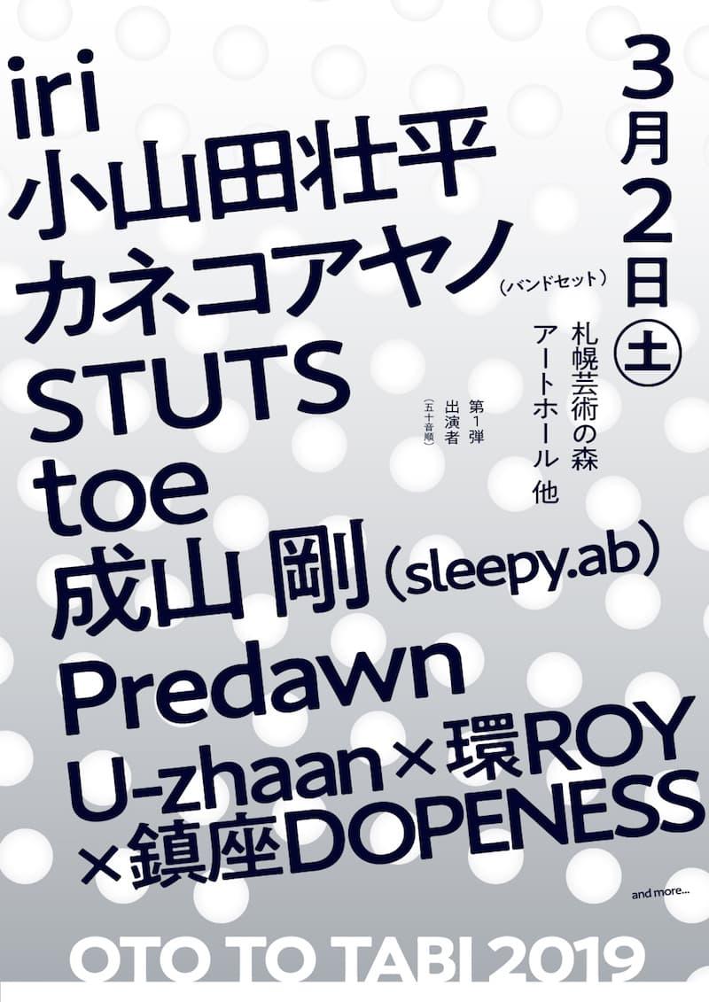 北海道の冬フェス「OTO TO TABI 2019」第1弾発表で、iri、小山田壮平、STUTSら8組の出演決定