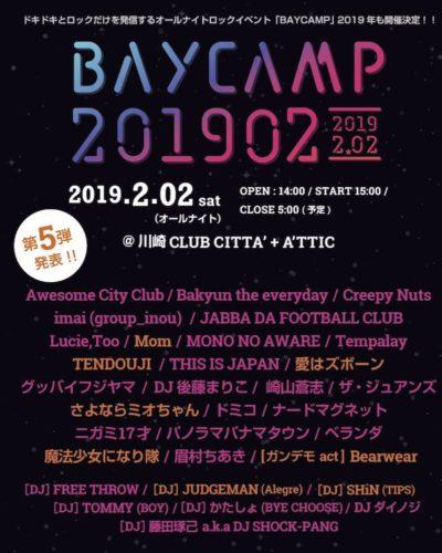 「BAYCAMP 201902」第5弾出演アーティスト発表