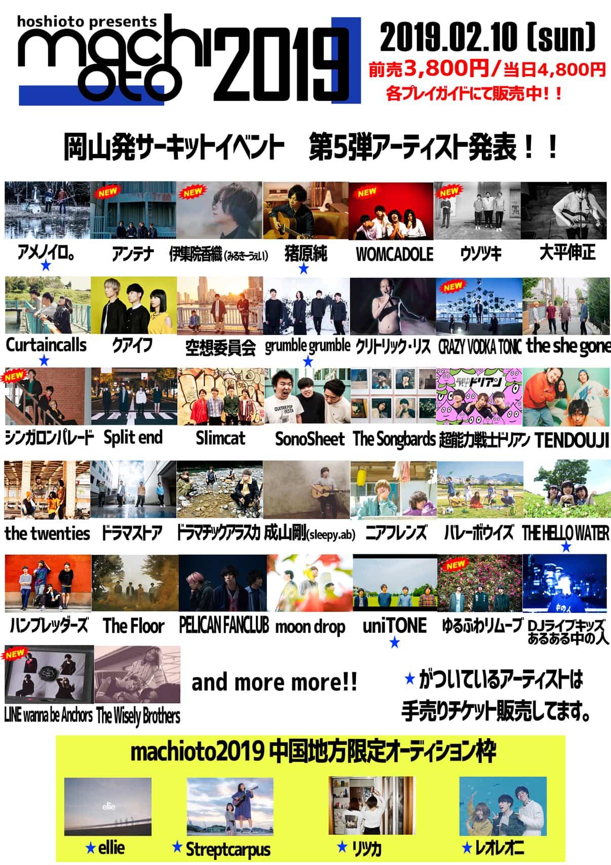 岡山「machioto2019」第5弾発表で、ウソツキ、WOMCADOLEら8組追加