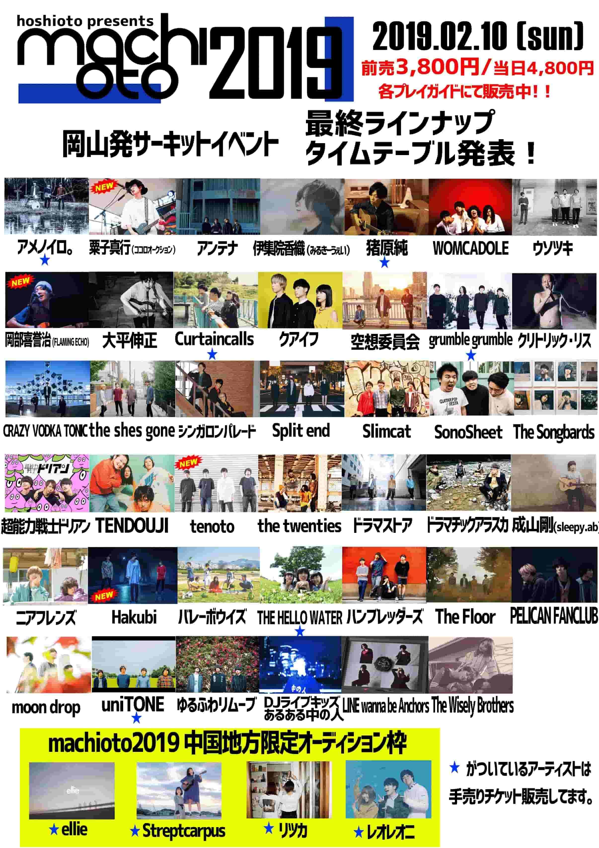 岡山「machioto2019」最終出演者&タイムテーブル発表