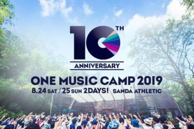 関西最大級のキャンプフェス「ONE MUSIC CAMP 2019」アフタームービー公開