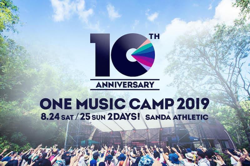 10周年「ONE MUSIC CAMP 2019」が初となる2日間開催決定