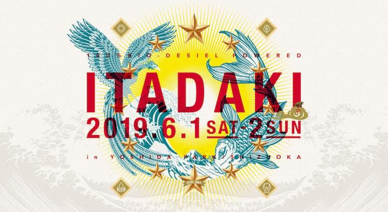 12年目を迎える「頂 -ITADAKI- 2019」開催決定