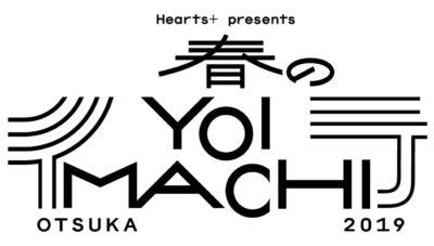 東京・大塚のサーキットイベント「春のYOIMACHI」第3弾発表で、絶対忘れるな、ザ50回転ズ、呂布カルマら10組追加