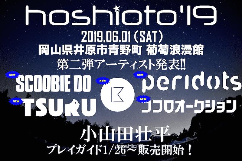 8年目を迎える岡山の野外フェス「hoshioto'19」第2弾発表で、SCOOBIE DO、鶴、ココロオークションら追加