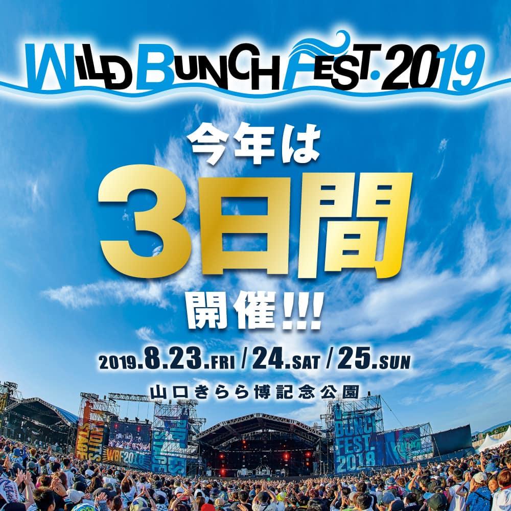 山口「WILD BUNCH FEST.2019」3日間開催が決定