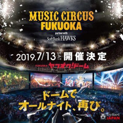 ヤフオク!ドームでオールナイトフェス「MUSIC CIRCUS」が福岡で2度目の開催決定