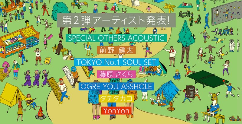 「THE CAMP BOOK 2019」第2弾発表で、SPECIAL OTHERS ACOUSTIC、前野健太、YonYonら7組追加
