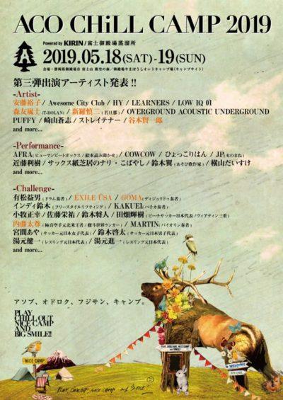 「ACO CHiLL CAMP 2019」第3弾発表で、安藤裕子、EXILE ÜSA、GOMAらが追加決定