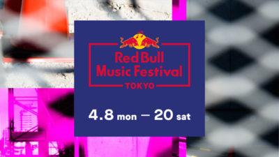 ローラースケートアリーナや能楽堂も舞台に!「RED BULL MUSIC FESTIVAL TOKYO 2019」開催決定