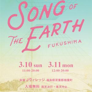 SONG OF THE EARTH FUKUSHIMA 2019