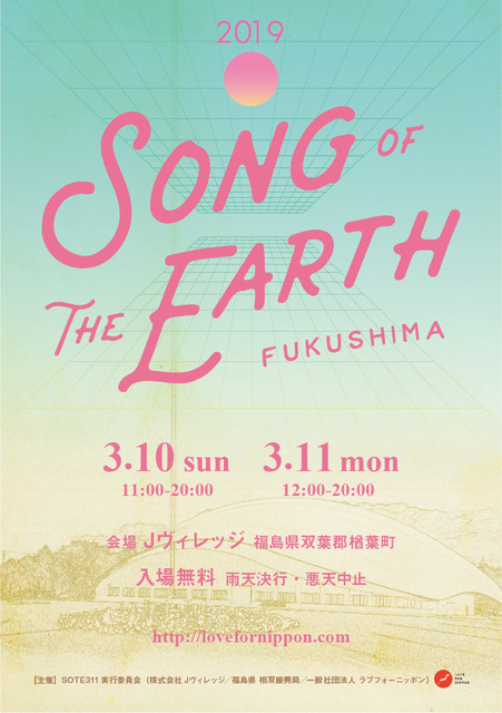 「SONG OF THE EARTH FUKUSHIMA 311」 出演者&出店ブース第1弾発表