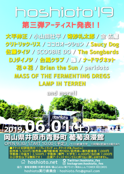 8年目を迎える岡山の野外フェス「hoshioto'19」第3弾発表で、佐藤タイジ、奇妙礼太郎、花*花ら13組追加
