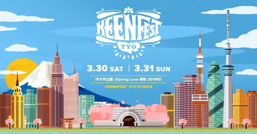 KEENの世界観を体感できる都市型フェス「KEENFEST in Spring Love 春風 2019」が3月末に代々木公園にて開催決定