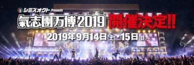 「氣志團万博2019」9月14日(土)、15日(日)に開催決定