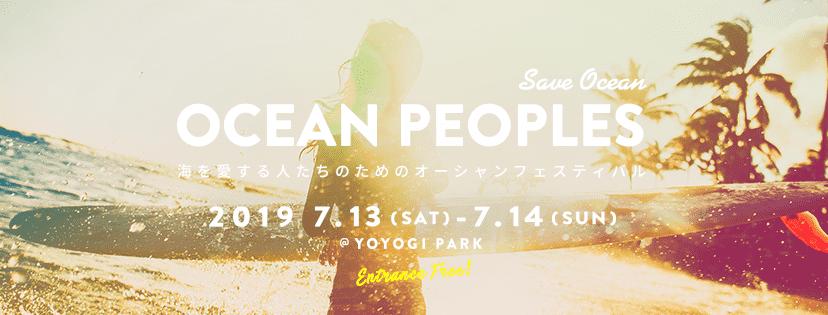 代々木公園開催のオーシャンフェスティバル「OCEAN PEOPLES'19」第1弾アーティスト発表