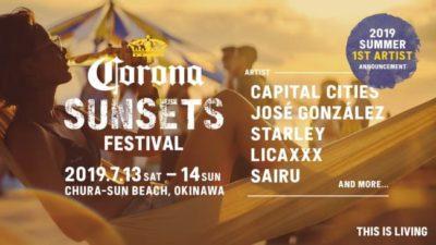 沖縄ビーチフェス「CORONA SUNSETS FESTIVAL 2019」第1弾出演アーティスト発表