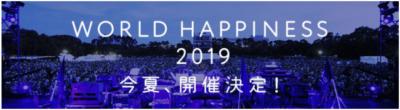 11回目迎える「ワールド・ハピネス」2年ぶりに開催決定