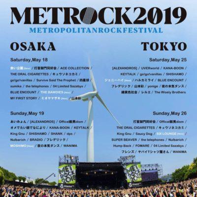 【METROPOLITAN ROCK FESTIVAL 2019】メトロック最終発表で、ジェニーハイ、赤い公園ら追加