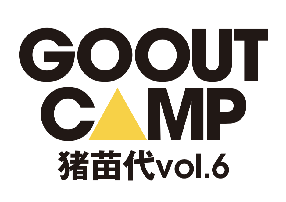 「GO OUT CAMP 猪苗代」第1弾発表で、渡辺俊美、birdら7組の出演が決定