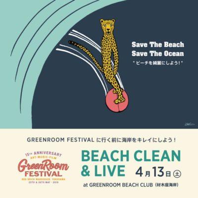 フェス参加前に鎌倉の海をきれいに!「GREENROOM FESTIVAL'19 PRE PARTY BEACH CLEAN」4月に開催決定
