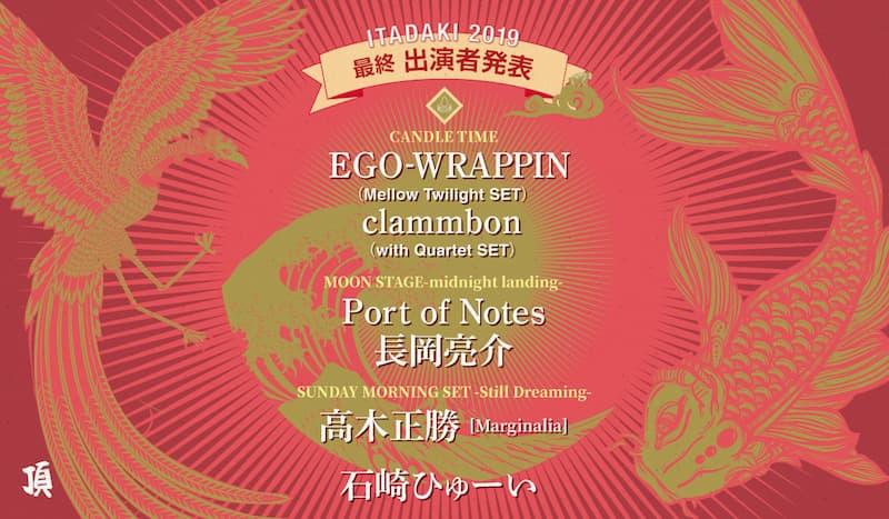 「頂 -ITADAKI- 2019」最終発表で、EGO-WRAPPIN'、clammbon、高木正勝ら6組追加