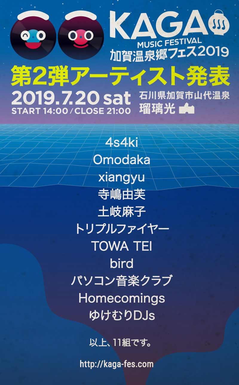 「加賀温泉郷フェス2019」第2弾発表で土岐麻子、トリプルファイヤー、TOWA TEIら11組追加