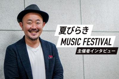 「夏びらき MUSIC FESTIVAL」主催者・高橋マシが語る、夏びらき誕生秘話とフェスを作る上で大切にしていること