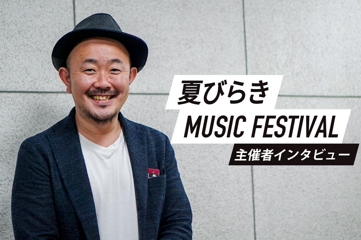 natsubiraki-mashi-interview-mv