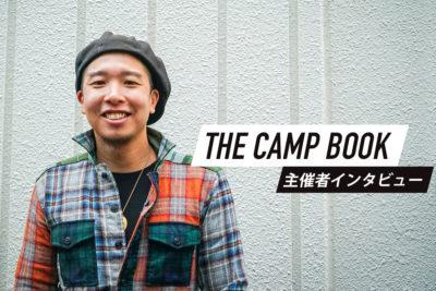 3年目を迎えたキャンプフェス「THE CAMP BOOK」主催者が語るフェスを続ける理由&今年のおすすめポイント