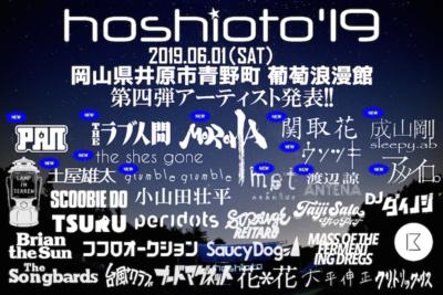 8年目を迎える岡山の野外フェス「hoshioto'19」第4弾発表で、MOROHA、関取花ら15組追加