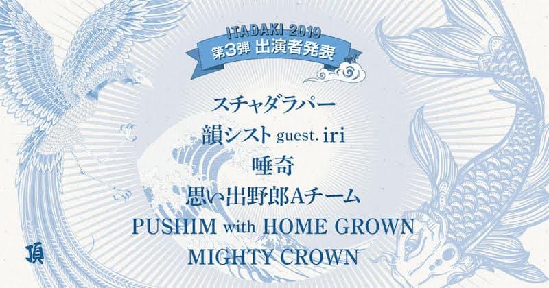 「頂 -ITADAKI- 2019」第3弾発表で、スチャダラパー、韻シスト、MIGHTY  CROWNら7組追加