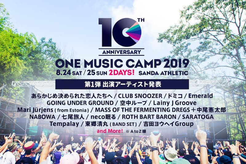 10周年を迎える関西最大級キャンプフェス「ONE MUSIC CAMP 2019」第1弾発表で、七尾旅人、Tempalayら17組