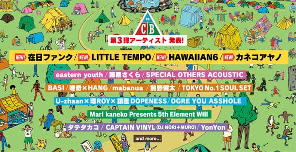 「THE CAMP BOOK 2019」第3弾発表で、在日ファンク、カネコアヤノら4組追加
