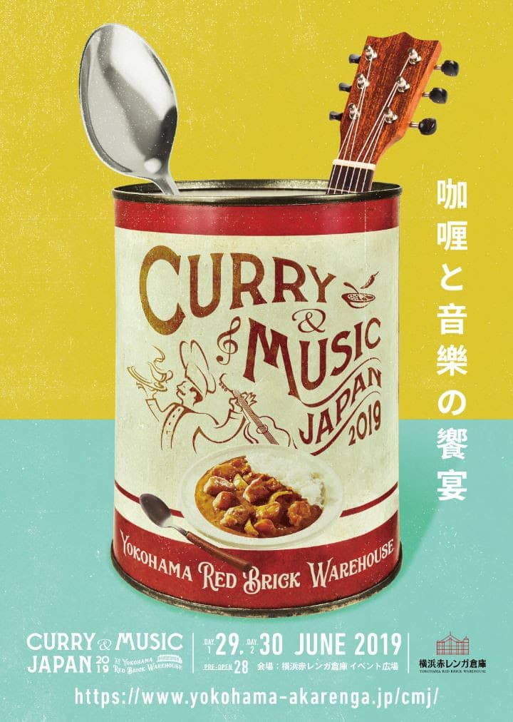 カレーと音楽の刺激的な共演「CURRY&MUSIC JAPAN 2019」追加発表で、真心ブラザーズ、PUFFYら7組発表